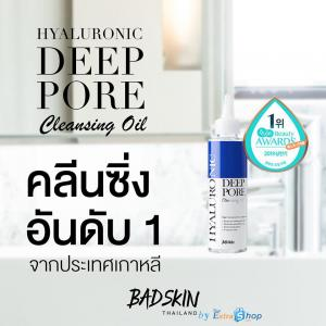BAD Skin Hyaluronic Deep Pore Cleansing Oil